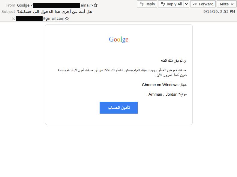 Señuelo de muestra utilizado para phishing a los usuarios de Gmail