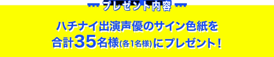 プレゼント内容:ハチナイ出演声優のサイン色紙(35名分)を各1名様
