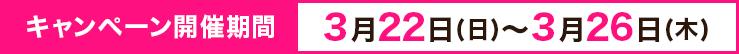 開催期間:3月22日(日)〜3月26日(木)
