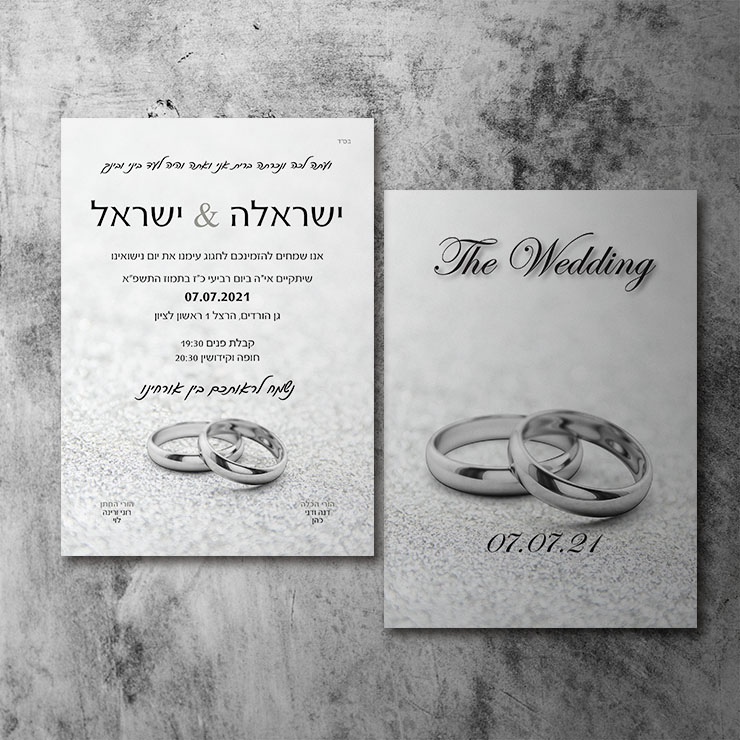 הזמנות מודפסות לחתונה