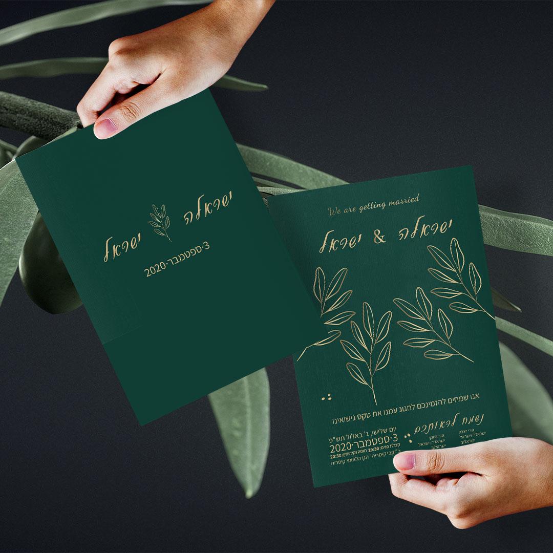 הזמנה מעוצבת לחתונה