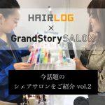 美容向けレンタルスペースが便利すぎる!『GRAND STORY SALON』に、ヘアログサロンモデルとネイリストが潜入体験!vol.2
