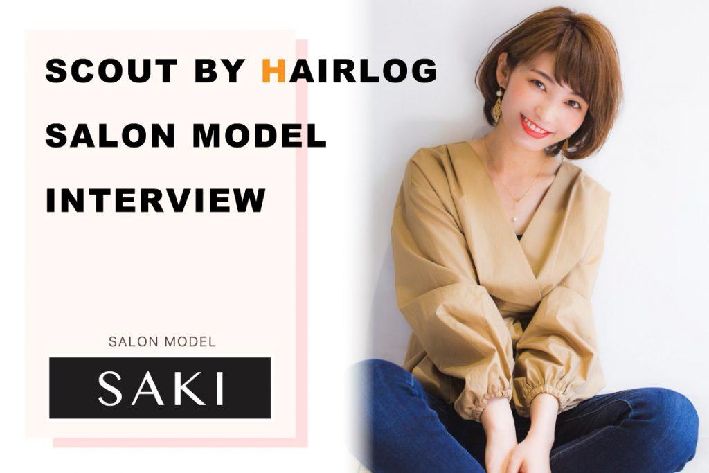「作品作りは才能も何もない私でも、輝ける」サロンモデル『SAKI』にインタビュー♪