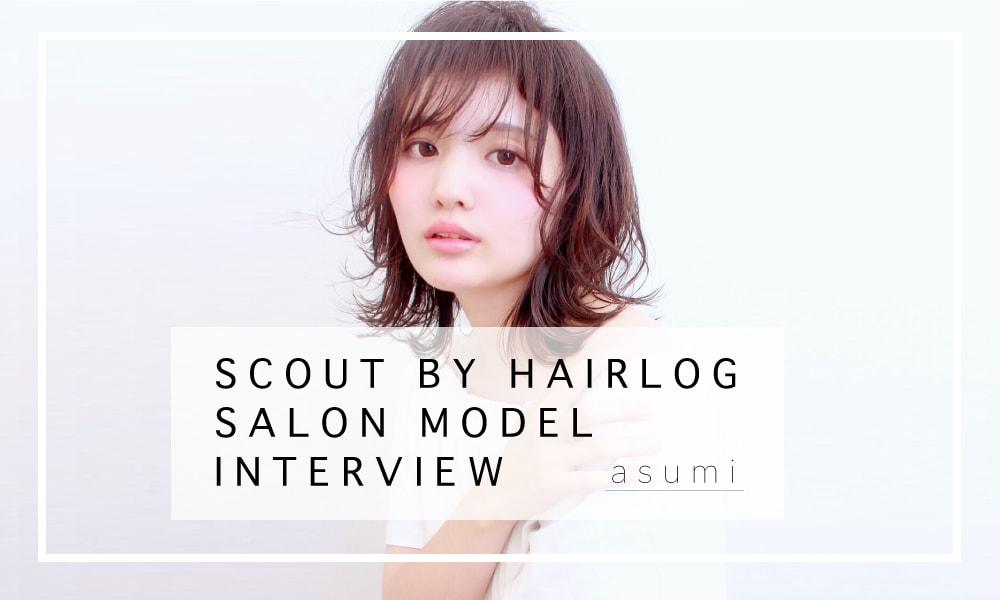 母親としてではなく、1人の人間として求めてくれる場所が欲しかった。サロンモデル「asumi」さんにインタビュー!