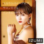 「美容師さんとの出会いを心から大切にする」学生サロンモデルizumiさんにインタビュー!