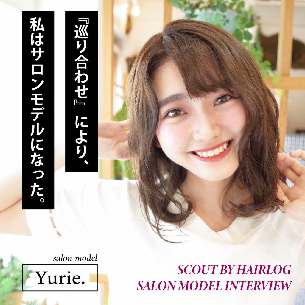 """""""巡り合わせにより、私はサロンモデルになった。""""「Yurie.」さんにインタビュー!"""
