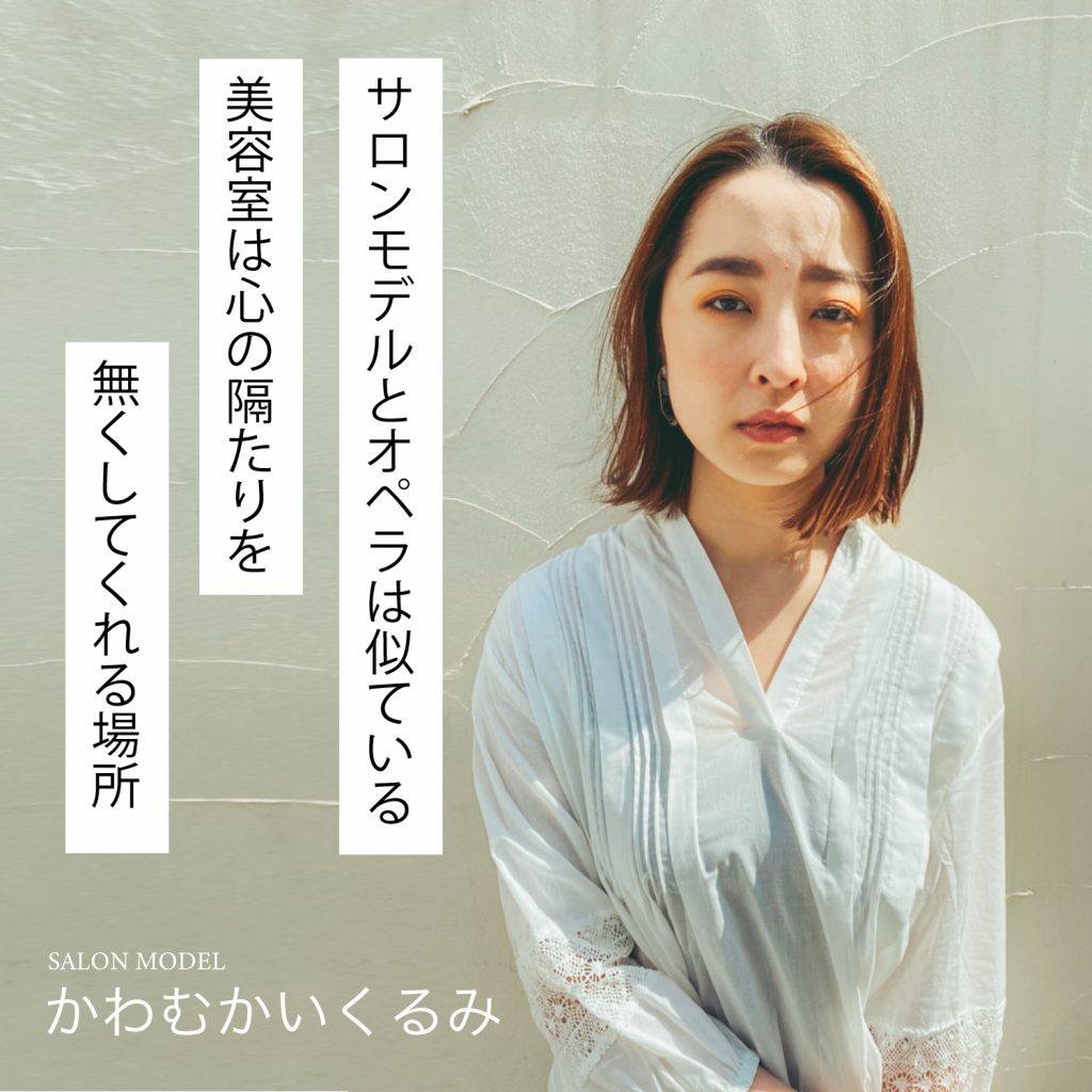 オペラ歌手を目指す、学生サロンモデル「かわむかいくるみ」にインタビュー!