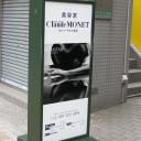 Claude MONET  川越店
