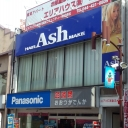 Ash 元住吉店