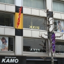 矢場町駅にある`AXIS 栄店 【アクシス】