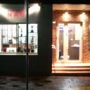 蒲田駅にあるHair Salon NAO