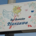 Hanzawa~Hair Revolution~