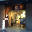 barber salon 蒼(ao)
