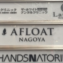 栄駅にあるAFLOAT NAGOYA 【アフロート】