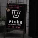 Vicke  渋谷【ビッケ】