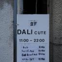 DALI cute 【ダリキュート】