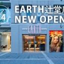 HAIR & MAKE EARTH 辻堂店