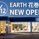 HAIR & MAKE EARTH 花巻店