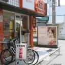 大倉山駅にあるシーズン 大倉山店