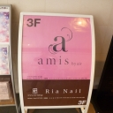 amis by air【アミスバイエアー】