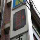 hair lounge BOLERO 【ボレロ】大宮東口店