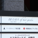 BELSIA of hair garden 【ベルシア】