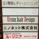 Ursus hair Design by HEAD LIGHT 立川店 【アーサス  ヘアー デザイン】