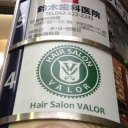 立川駅にあるHair Salon Valor 立川店【ヘアー サロン バロール】