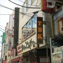 美容室TBK 志木店