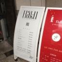hair make Haku 横浜【ヘアメイク ハク】