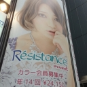 Resistance Luce 横浜 【レジスタンスルーチェ】