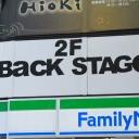 BACK STAGE SAKAE 【バックステージ サカエ】