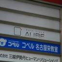AUBE hair tiara 名古屋2号店