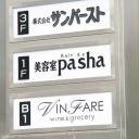 Hair de pasha 【ヘア ドゥ パシャ】