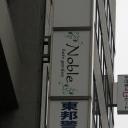 Noble hair garden 【ノーブル ヘア ガーデン】