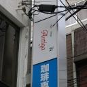 ANTIGA【アンティガ】