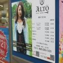 ALTO千葉店 美容室【アルト】