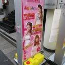 エクステ&カラー専門店あるじゃんすー千葉店-Total Beauty Salon-