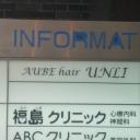 AUBE HAIR unli 梅田店 【オーブ ヘアー アンリ】