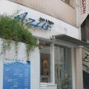 Hair&Make Azur 志木南口店