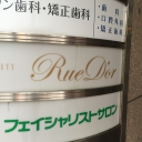 Rue D'or 栄【リュドール】