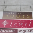 Roots 船橋南口店