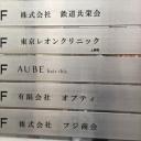 上野駅にあるAUBE HAIR ibis 上野店 【オーブ ヘアー アイビス】