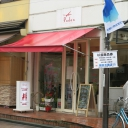 hair salon padan 浜田山