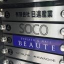 SOCO 【ソーコ】