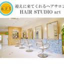 迎えに来てくれるヘアサロン HAIR STUDIO art