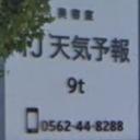 TJ天気予報 9t 大府店