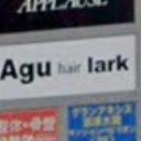 Agu hair lark 三島本町タワー店【アグ ヘアー ラーク】