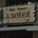相武台前駅にあるHair Resort Atelier SOLEIL 相武台