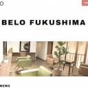 BELO 福島 【ベロ フクシマ】